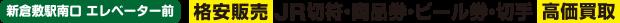 新倉敷駅南口エレベーター前 JR切符・商品券・ビール券・切手 格安販売・高価買取
